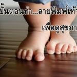 2 ขั้นตอนทำ..ลายพิมพ์เท้าเพื่อตรวจสุขภาพเท้า