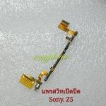 สายแพรสวิทเปิด-ปิด+มอเตอร์สั่น Sony Xperia Z5