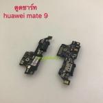 แพรตูดชาร์ท Huawei Mate9