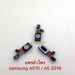 แพรลำโพง Samsung A510 / A5 (2016)