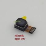 สายแพรกล้องหลัง OPPO R9S