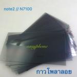 ฟิล์มโพลาลอยด์ Samsung Note2