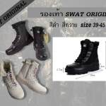 รองเท้าคอมแบท SWAT Original