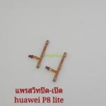 แพรสวิท ปิด-เปิด Huawei P8lite