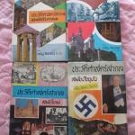 """""""ประวัติศาสตร์สากล""""4เล่มชุด..สมัยโบราณ..สมัยกลาง..สมัยใหม่..สมัยปัจจุบัน..(เล่มสมัยใหม่แจ็กเก็ตขาดนิดหน่อยตามรูป)"""