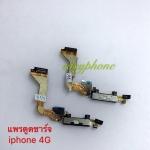 สายแพรตูดชาร์ท I Phone 4G
