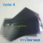 ฟิล์มโพลาลอยด์ Samsung Note4