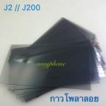 ฟิล์มโพลาลอยด์ Samsung J2