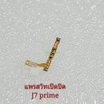 แพรสวิท ปิด-เปิดเครื่อง Samsung J7 prime