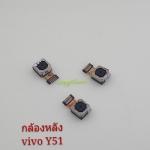 สายแพรกล้องหลัง Vivo Y51