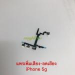 สายแพร Power+Volume i Phone 5G