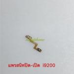 แพรสวิท ปิด-เปิด Galaxy Meaga 6.3 // i9200