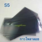 ฟิล์มโพลาลอยด์ Samsung S5