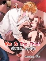 Me & The Thief ย่องเบาเขย่ารัก