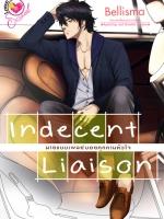 Indecent Liaison นายแบบเพลย์บอยคุกคามหัวใจ