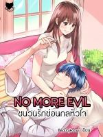 No More Evil ชนวนรักซ่อนกลหัวใจ