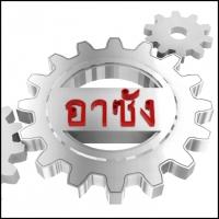 ร้านอาซัง: ผู้นำเข้า จำหน่าย งานสั่งทำ เฟือง โซ่ มูเล่ย์ ยอย อะไหล่เครื่องจักรอุตสาหกรรม