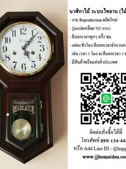 นาฬิกาแขวนคลาสสิคสำหรับตกแต่งบ้าน ตัวเรือนเป็นไม้จริง รุ่นแปดเหลี่ยม VC-0503