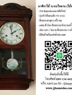 นาฬิกาไม้แบบไขลานแขวนผนังตกแต่งบ้าน ดีไซน์คลาสสิค รุ่น VC-0504