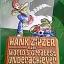 Hank Zipzer The World Greatest Underachiever: Day of the Iguana thumbnail 1