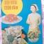 """""""ตำราอาหารนานาชาติ คาว-หวาน1208ชนิด""""กว้าง15ยาว21ซม.มี560หน้า หนังสือเก่าไม่ทราบบปี thumbnail 1"""