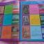 """""""หลักสูตรพระสมเด็จโต พรหมรังสี""""กว้าง29ยาว42.3ซม.มี46หน้า(กระดาษแผ่นปกด้านบนมรรอยขาดขอบกระดาษนิดหน่อยตามรูป) thumbnail 6"""