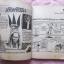 """""""วอลท์ดิสนี่ มิกกี้""""ฉบับกระเป๋า ฉบับที่11 thumbnail 5"""