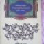 """""""การอ่านและเขียนภาษามลายูด้วยอักษรยาวี""""โดยรัตติยา สาและ กว้าง14ยาว21ซม.มี204หน้า thumbnail 1"""