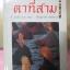 """""""ตาที่สาม""""โดย ที.ลอบซัง รัมปา แปลโดยฉัตรสุมาลย์ กบิลสิงห์กว้าง12.3ยาว18ซม.มี327หน้าพิมพ์ปี2532 thumbnail 1"""