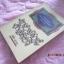 """""""การอ่านและเขียนภาษามลายูด้วยอักษรยาวี""""โดยรัตติยา สาและ กว้าง14ยาว21ซม.มี204หน้า thumbnail 13"""