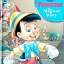 Pinocchio thumbnail 1