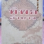 """""""ทิพย์อำนาจ""""โดยพระอริยคุณาธาร กว้าง13ยาว18.5ซม.มี462หน้าปี2542 thumbnail 1"""