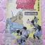 """""""วอลท์ดิสนี่ มิกกี้เม้าส์"""" โดยเดอะเนชั่นโคมิค ฉบับปฐมฤกษ์ 17มกราคม 2535 ภาพสีสวย(2ภาษา) thumbnail 1"""