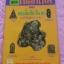 """""""หลักสูตรเหล็กไหล พระเนื้อ ดิน ชิน ผง""""กว้าง29ยาว43ซม.มี126หน้า(เล่มใหญ่ ปกหลังมีรอยขาดนิดหน่อยตามรูป) thumbnail 1"""