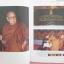 """""""หนังสืออนุสรณ์งานพระราชทานเพลิงศพหลวงปู่แว่น ธนปาโล วัดถ้ำพระสบาย""""กว้าง14ยาว21ซม.มี260หน้าพิมพ์ปี2542 thumbnail 15"""