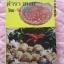 """""""ตำราขนมไทย จีน ฝรั่ง""""โดยพรเพ็ญกว้าง13ยาว18.5ซม.มี399หน้าปี2526 thumbnail 1"""