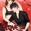LOVE LIKE HELL อ้อนแฟนตัวร้าย thumbnail 1