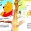 Winnie the Pooh thumbnail 4