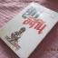 """""""ลูกอีสาน""""โดย..คำพูน บุญทวี หนังสือที่ได้รับรางวัลหนังสือดีเด่นปี2519 กว้าง13ยาว18.5ซม. thumbnail 11"""