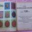 """""""วิธีการล้างพระบูชา พระเครื่อง และการระวังรักษา""""กว้าง19ยาว26ซม. มี98หน้า thumbnail 6"""