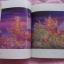 """""""พระมหาชนก""""เล่มเล็ก กว้าง14.5ยาว21ซม.มี162หน้า ปี2540 (ปกอ่อนไม่มีเหรียญ) thumbnail 13"""