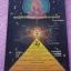 """""""ทฤษฎีความสัมพันธ์แห่งจักรวาลของข้าพพุทธเจ้า""""โดย กรีฑา รอดบุญธรรม กว้าง21ยาว29ซม.มี182หน้า ปี2552 thumbnail 1"""