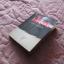"""""""ปีศาจ""""โดย เสนีย์ เสาวพงศ์ กว้าง12.85ยาว18ซม.มี384หน้าปี2524 thumbnail 9"""