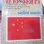 """""""ช้างกับมังกร""""การเมือง การต่างประเทศ และเศรษฐกิบของจีนกับผลกระทบต่อไทย""""กว้าง14.5ยาว21.5ซม.มี203หน้า thumbnail 1"""