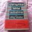 """""""ปทานุกรมไทยฉบับสากล""""โดยเจริญ ไชยชนะกว้าง14ยาว19ซม.มี758หน้าปี2501 thumbnail 1"""