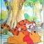 Winnie the Pooh and Tigger Too thumbnail 1