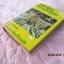 """""""ปูชนียสถาน โบราณวัตถุไทย""""โดยสมพงษ์ เกรียงไกรเพชร กว้าง13ยาว18.5ซม. พิมพ์ปี2514 มี555หน้า thumbnail 11"""