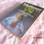 """""""โยคีมหัศจรรย์""""โดย โยคีบรมหงส์ โยคานันท์ กว้าง13ยาว18.5ซม.มี536หน้า พิมพ์ปี2530 thumbnail 11"""