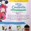 Very Little Cinderella thumbnail 3
