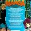 The Art of Drawing Manga thumbnail 4